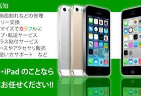 a0d0d45bdf 四万十市のiPhone修理、アンドロイド、スマホ修理、iPad修理、の店舗一覧