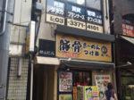 iphone修理のスマホゴールド高田馬場店