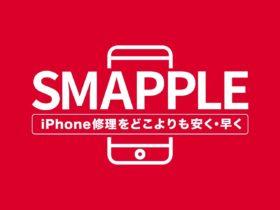 スマップル大分店