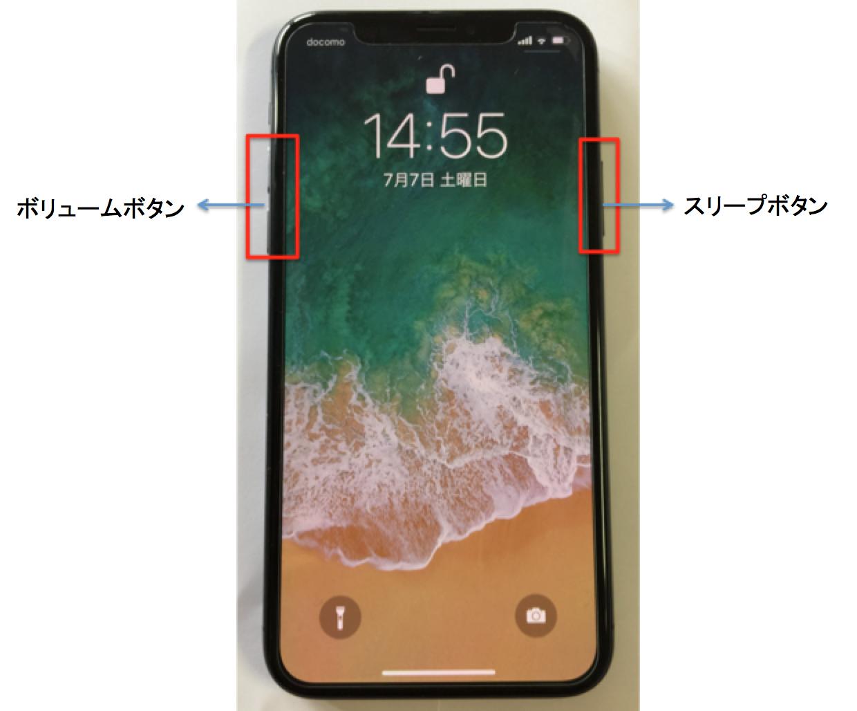 iphoneX解説