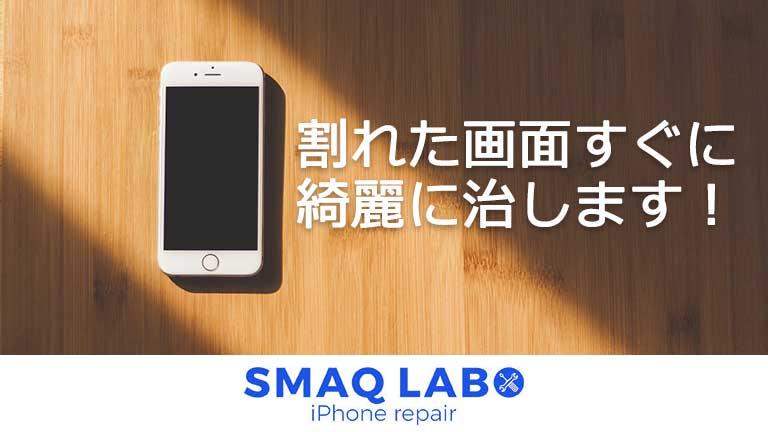 SMAQ LABO