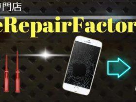 iPhone修理専門店MobileRepairFactory