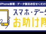 スマホデータお助け隊仙台店