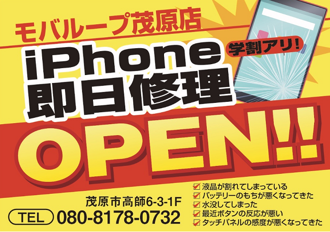 iphone修理モバループ茂原店