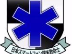 日本スマートフォン端末救命士、平針店