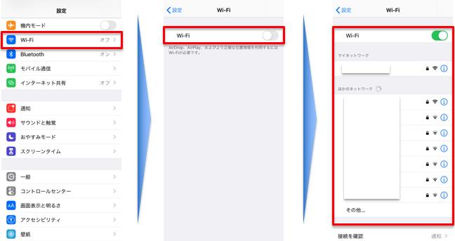 wifi接続の確認方法