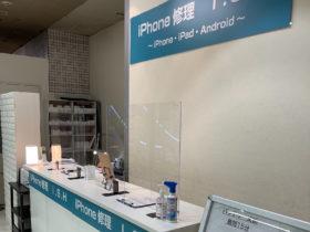 iPhone修理 I.S.H 姫路店