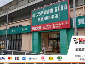 スマホ修理王 武蔵浦和店